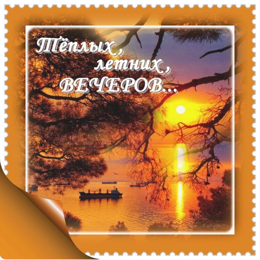 Доброго летнего вечера открытка с пожеланием