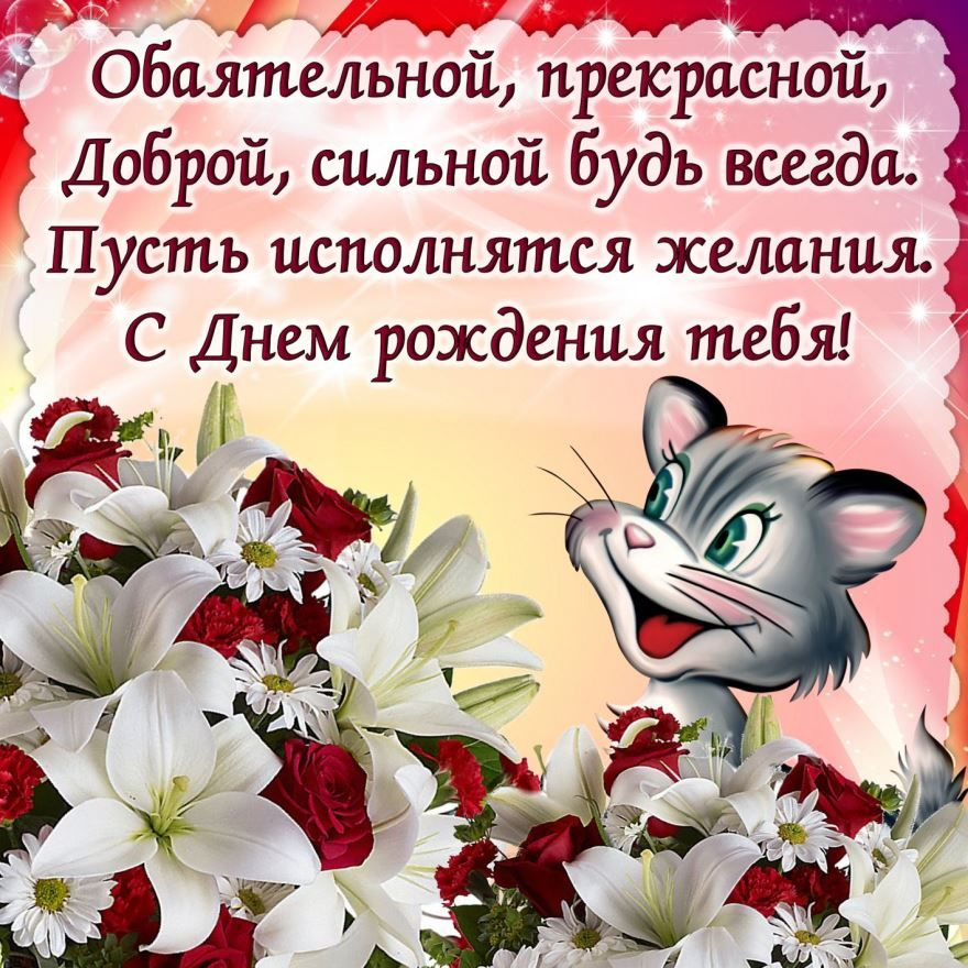 С Днем рождения девушке красивые стихи