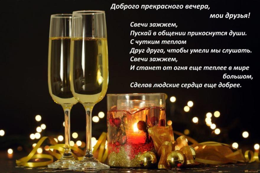 Стих - Добрый вечер друзья
