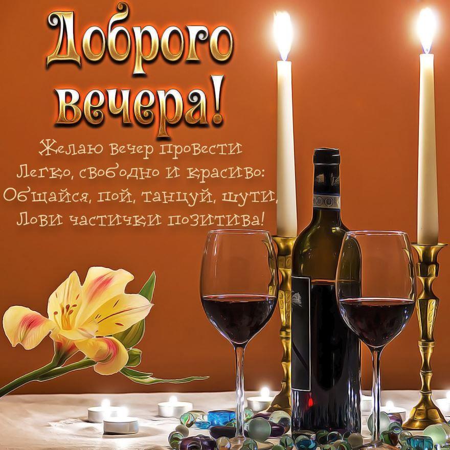Добрый вечер открытка с надписью и пожеланием
