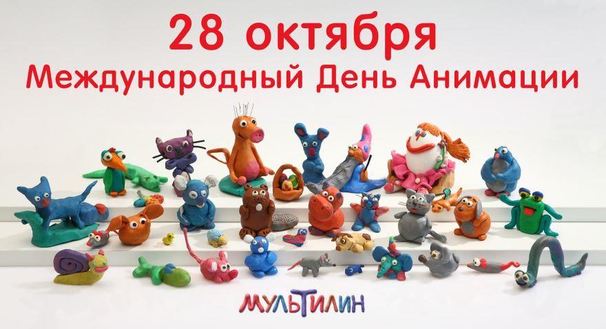 Открытки с днем анимации, бесплатно
