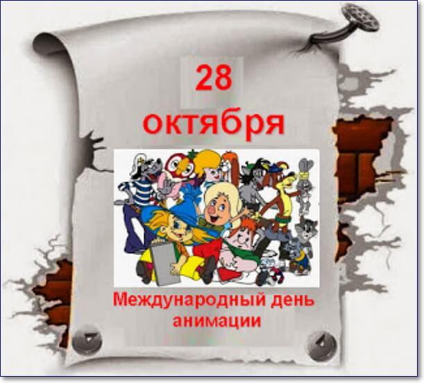 28 октября праздник - Международный день анимации, открытка