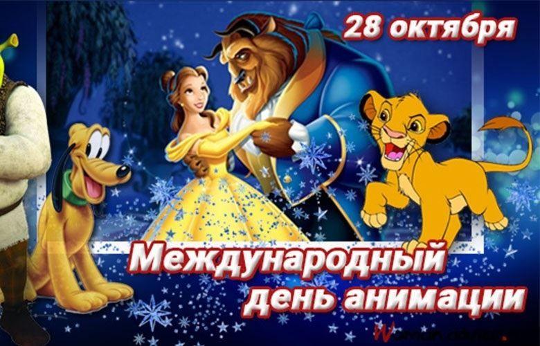 Международный день анимации - 28 октября, картинки к празднику