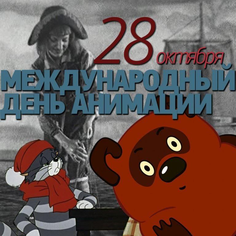 День анимации, картинки