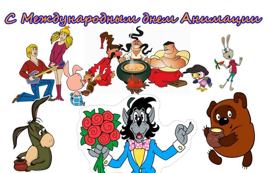 28 октября праздник - Международный день анимации