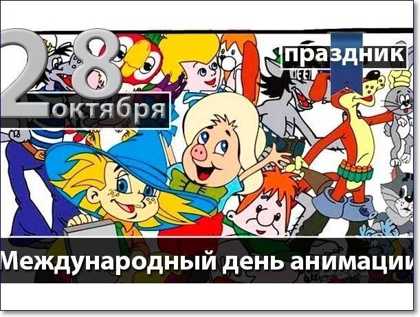 28 октября - Международный день анимации