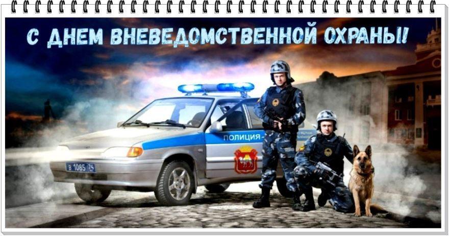 Красивая открытка - День вневедомственной охраны МВД