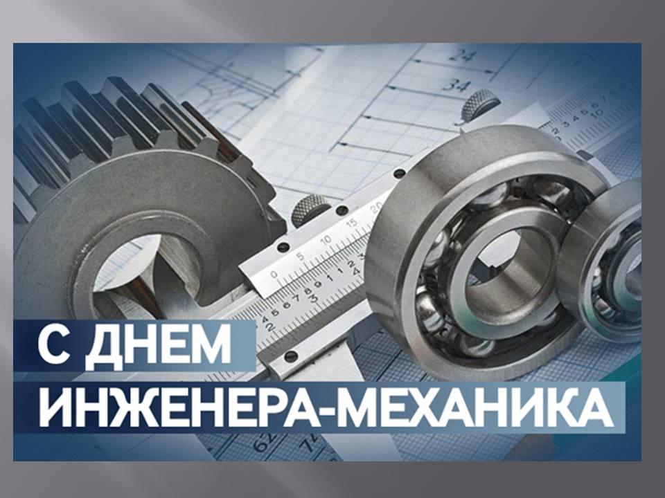 День инженера механика - 30 октября