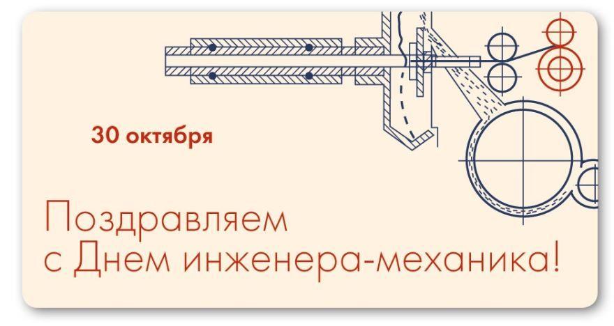 День инженера механика - 30 октября в России