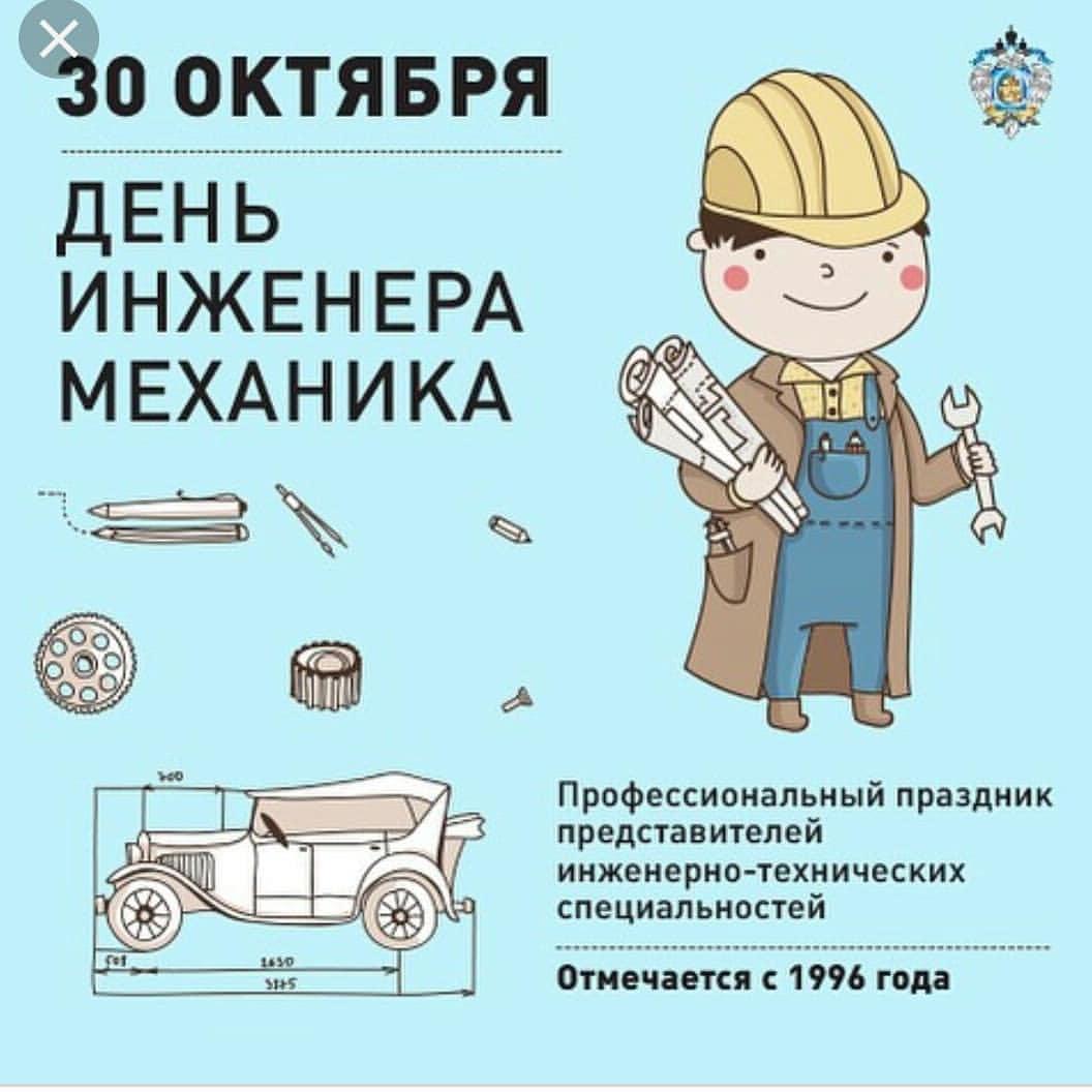 День инженера механика в России - 30 октября