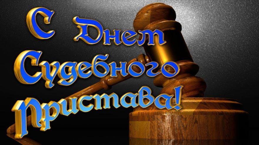 День судебного пристава, картинка бесплатно