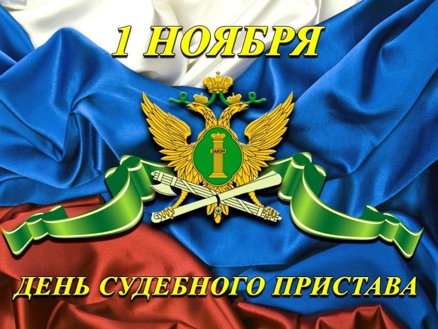День судебного пристава в России - 1 ноября