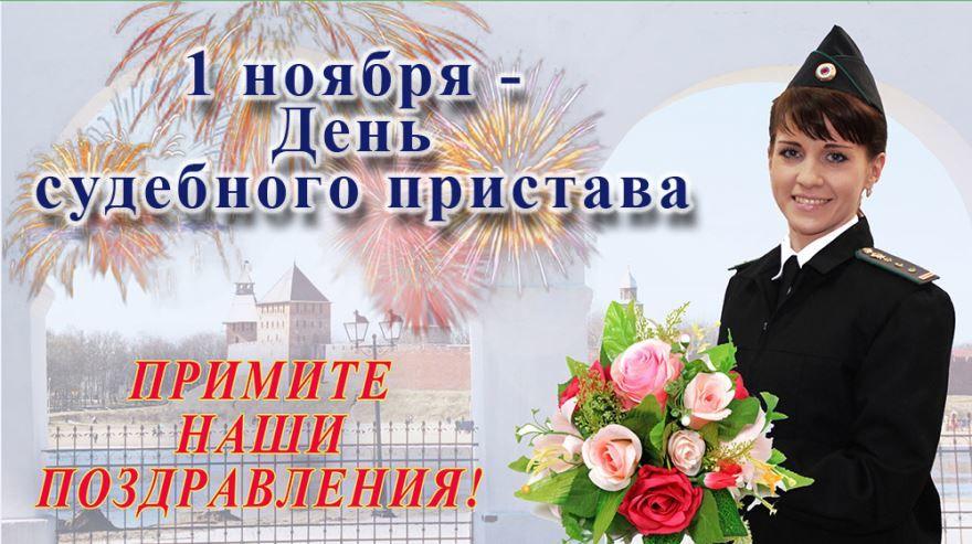 Поздравление с днем судебного пристава, открытка
