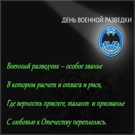 День военной разведки праздник в России - 5 ноября