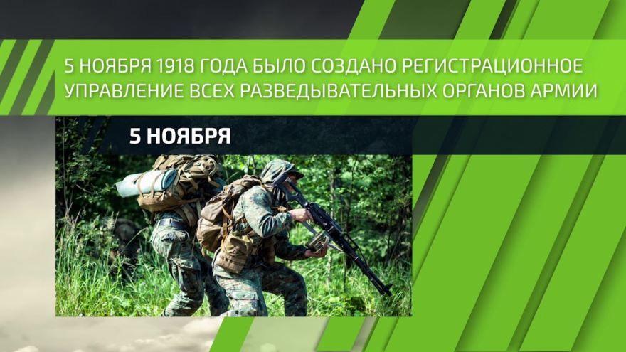 5 ноября - в России день военной разведки