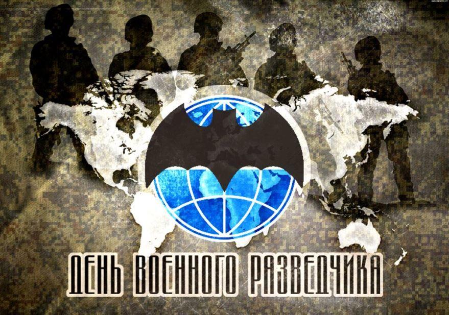 День военного разведчика в России - 5 ноября