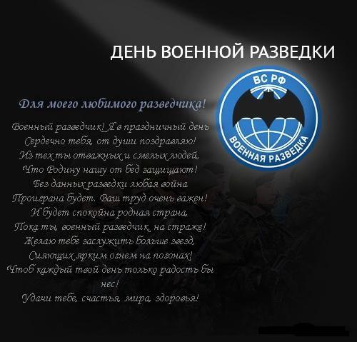 День военной разведки - 5 ноября, поздравления