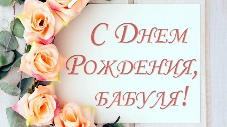 С Днем рождения бабушка красивая открытка