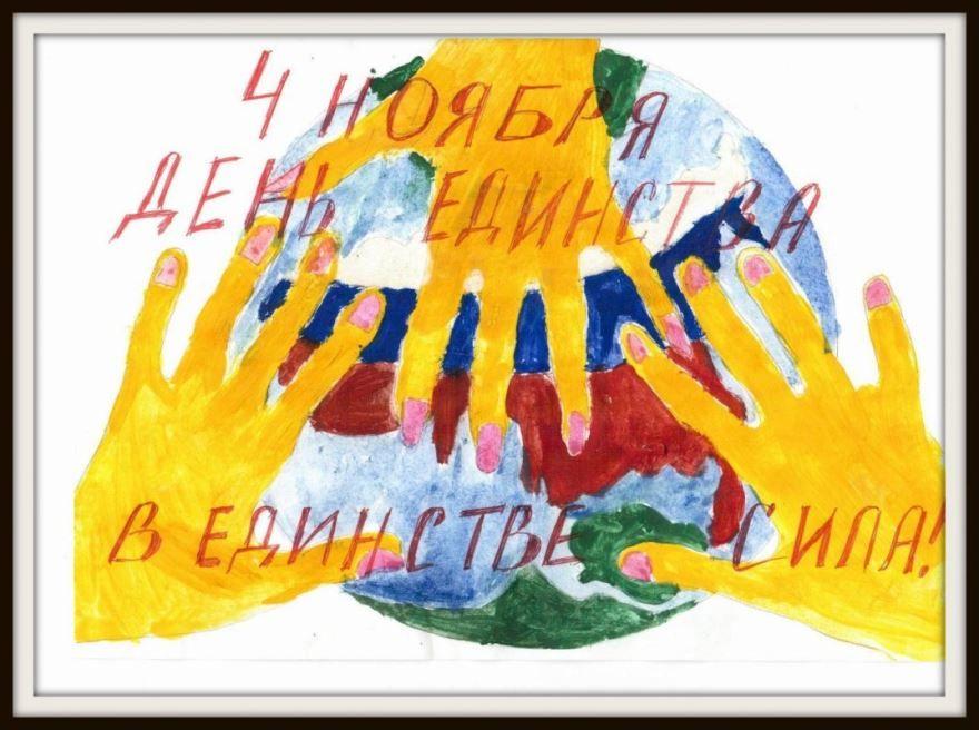 Рисунок на тему - День народного единства