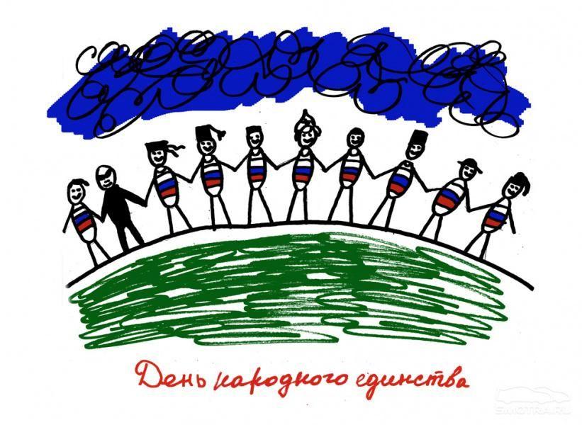 Детские рисунки на тему - День народного единства