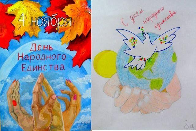 День народного единства, рисунки
