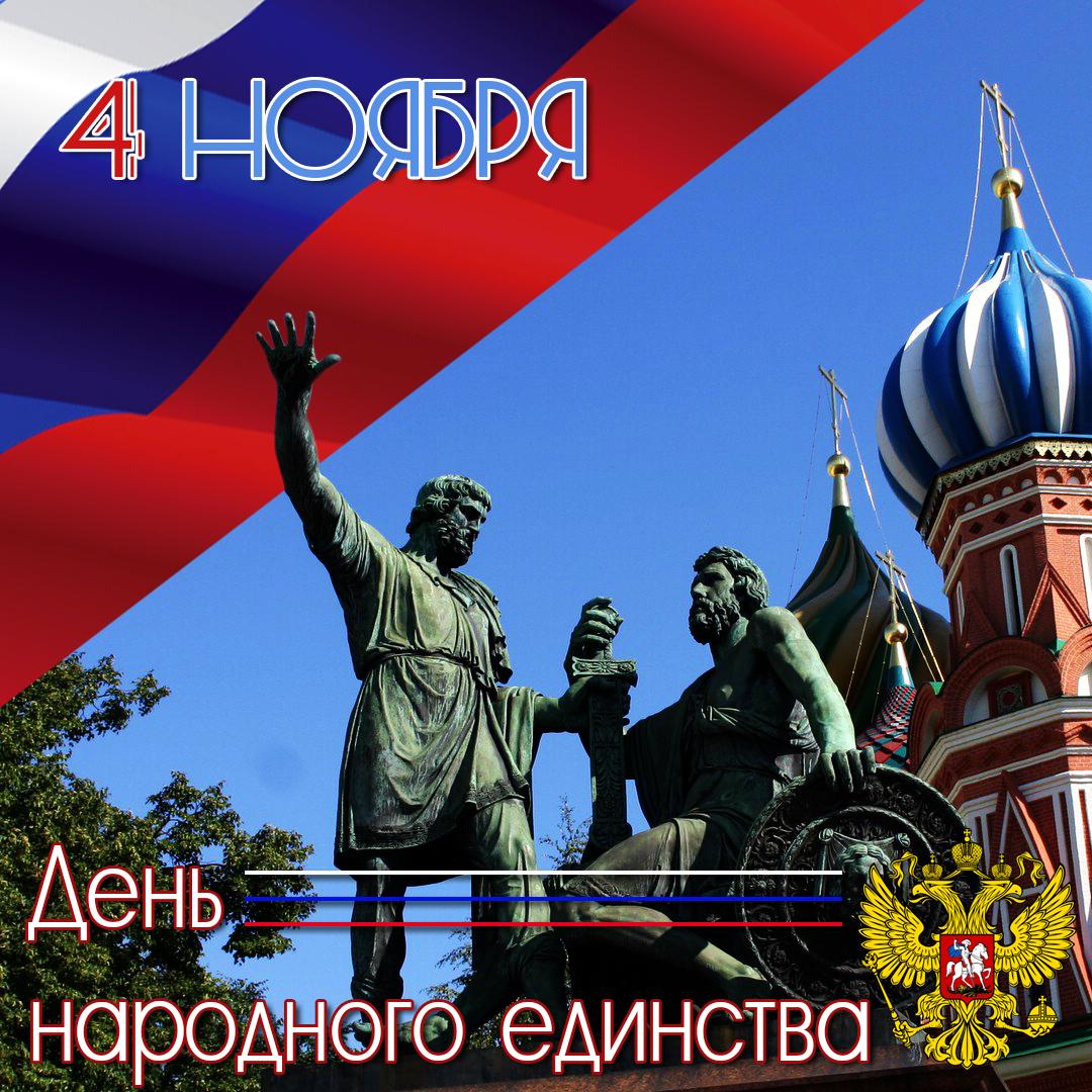 День народного единства, картинки