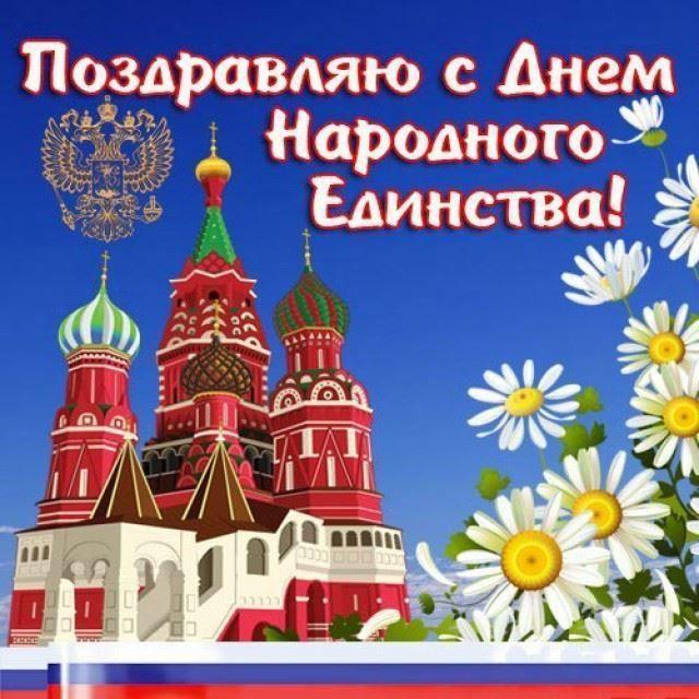 Картинка с днем народного единства, поздрвления