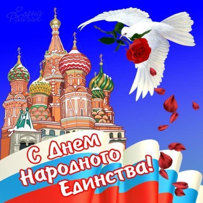 День народного единства, картинка бесплатно