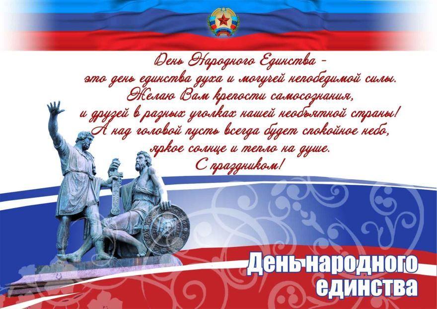Поздравление с днем народного единства, открытка бесплатно