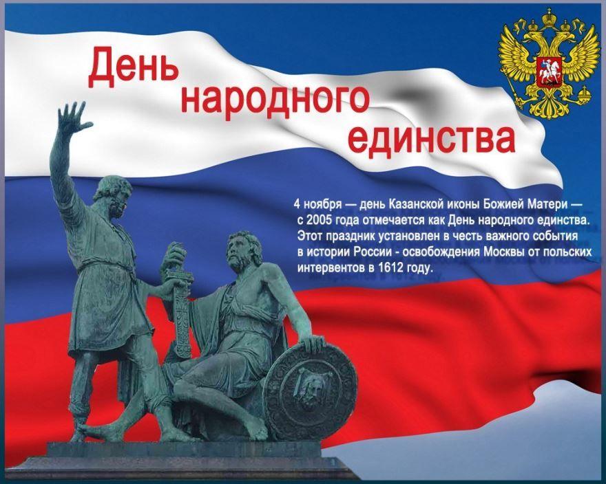 4 ноября - День народного единства, поздравление