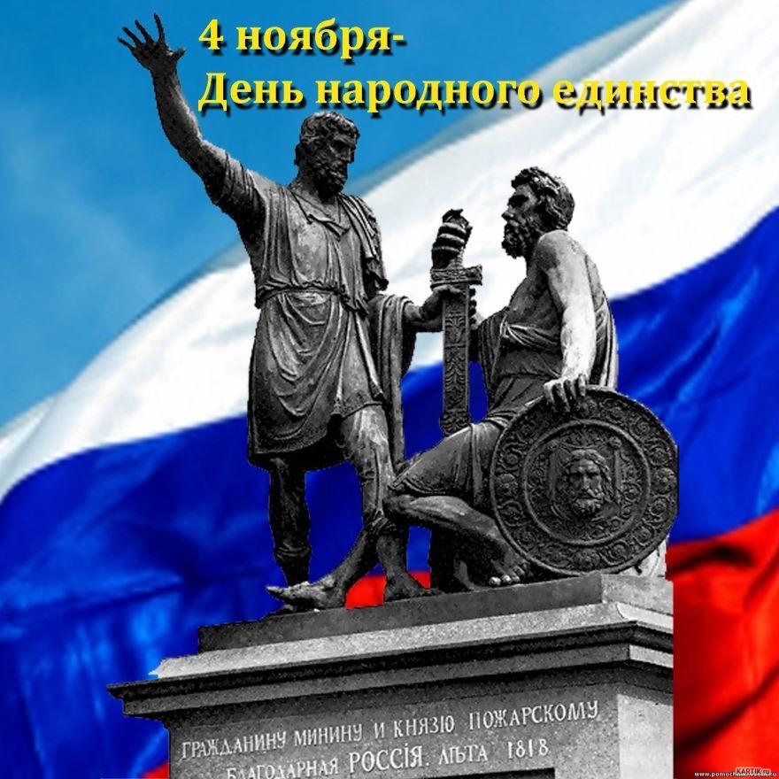 День народного единства, открытка бесплатно