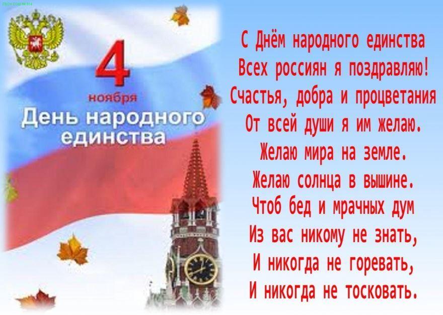 День народного единства в России, открытка с поздравлением