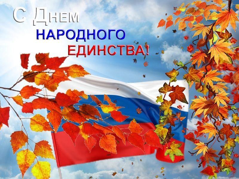 День народного единства, открытка