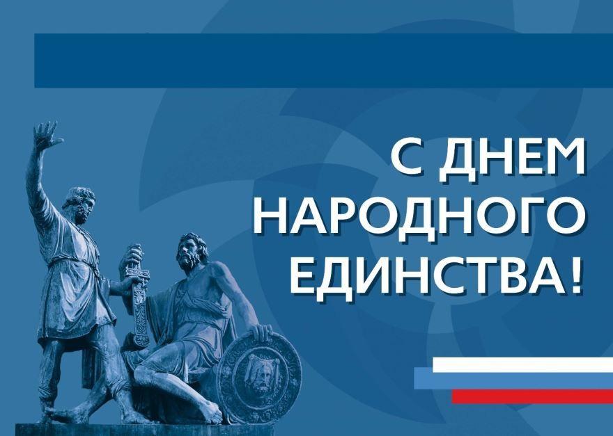 Открытка - День народного единства, бесплатно