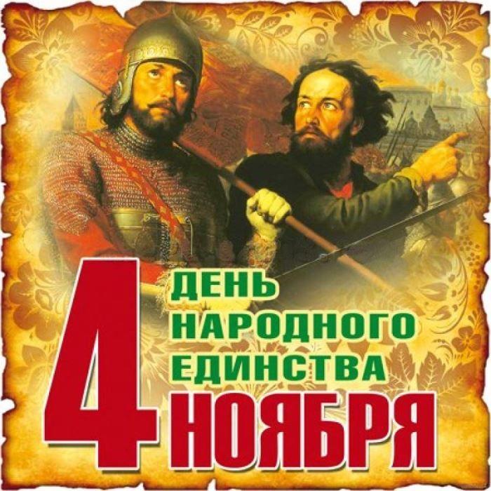 4 ноября - День народного единства, открытка