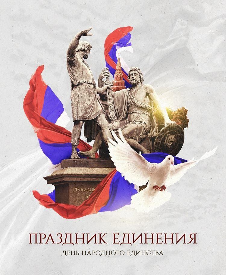 Открытка - День народного единства