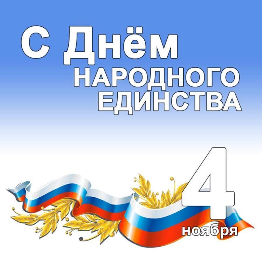 Открытка - День народного единства 4 ноября