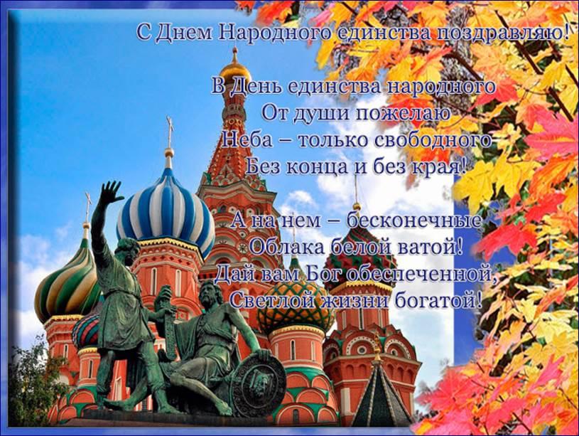 Поздравления с днем народного единства в стихах