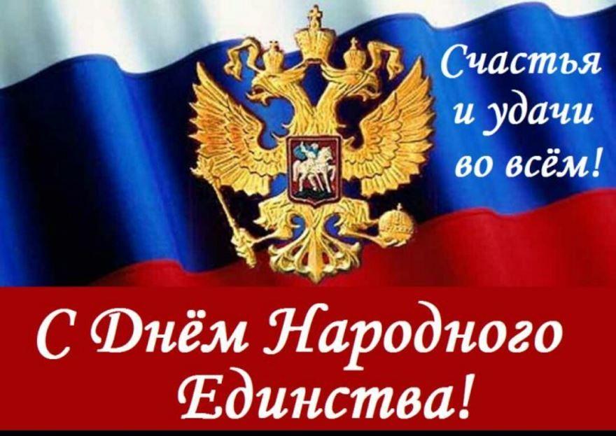 День народного единства, поздравление