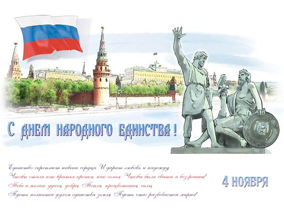 День народного единства, поздравления