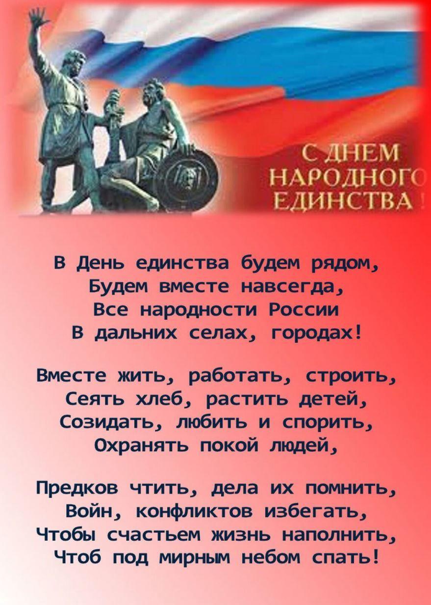 День народного единства, поздравления в стихах