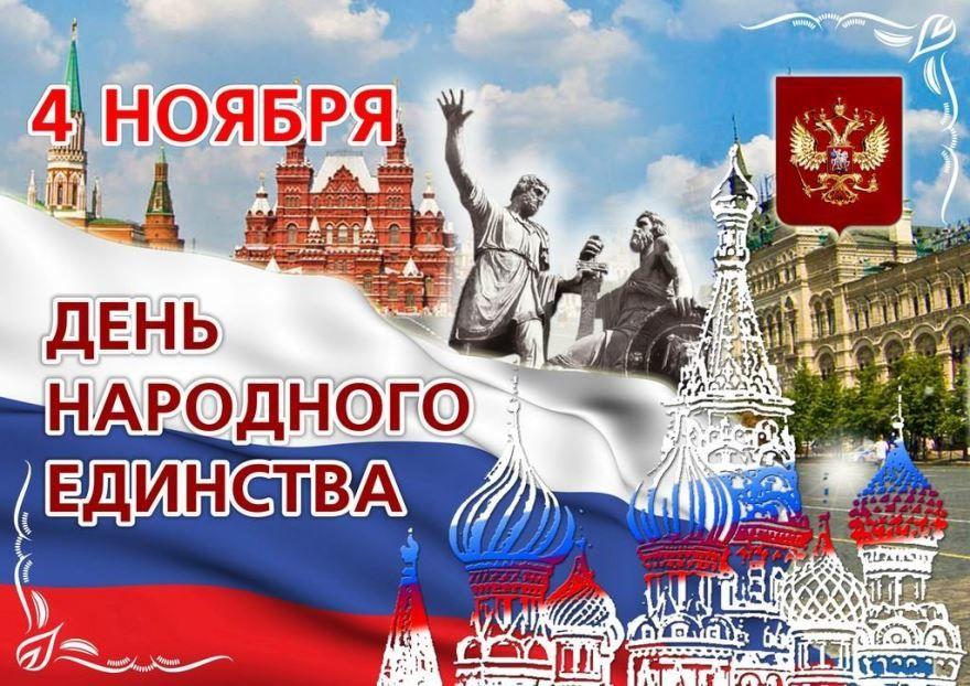 4 ноября - День народного единства, поздравления