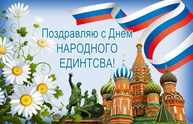 Красивая открытка с днем народного единства, поздравления бесплатно