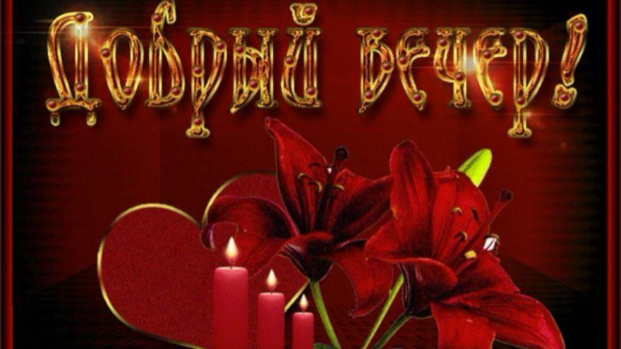 Добрый вечер любимой женщине, открытка бесплатно