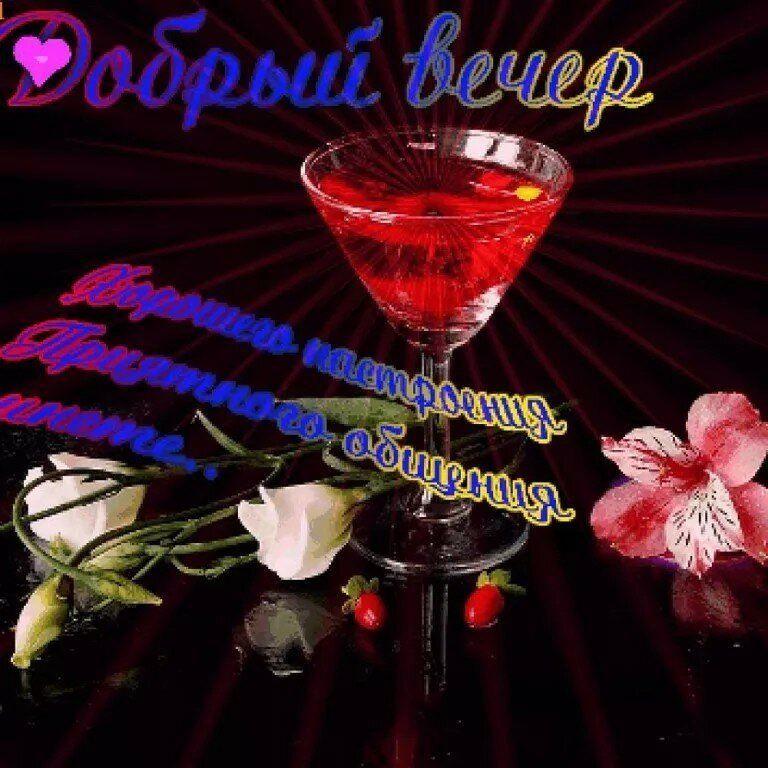 Добрый вечер картинка для любимой женщины