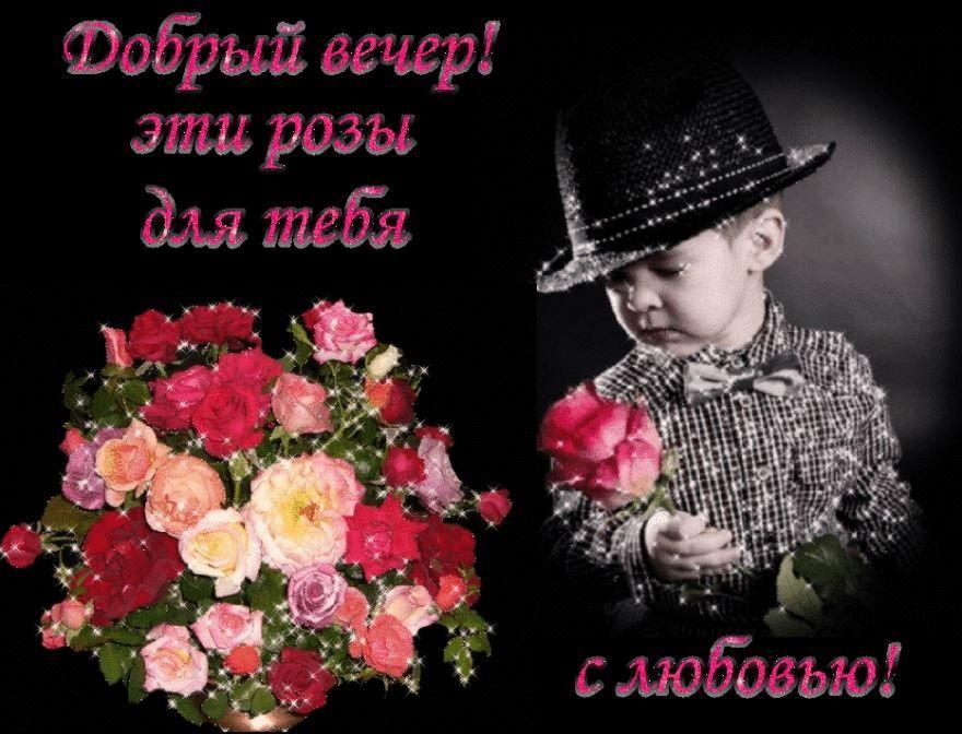 Любимой девушке - Добрый вечер, открытка
