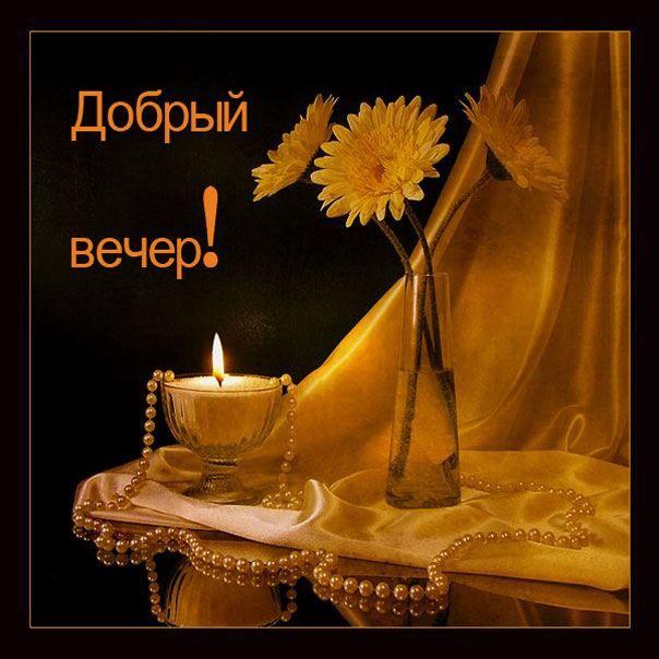 Добрый вечер любимая, картинка с пожеланием