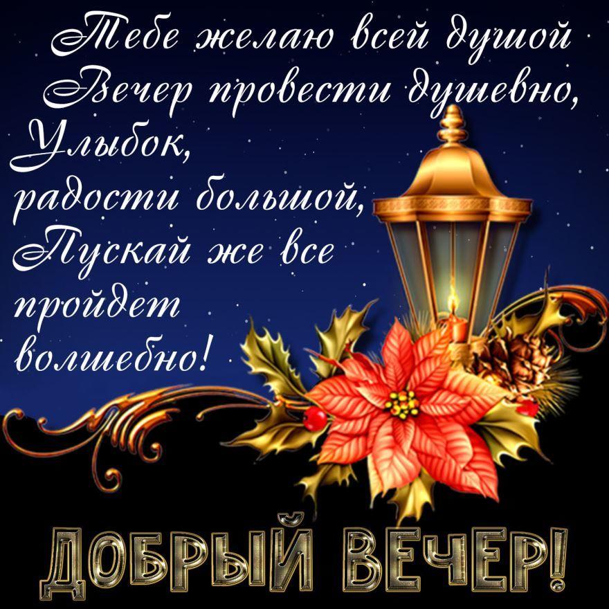 Добрый вечер девушке, открытка с красивым пожеланием