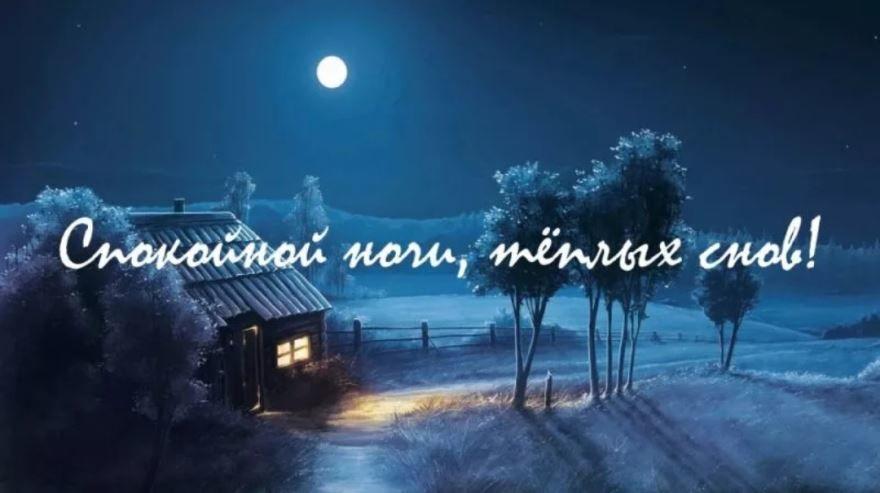 Доброй, спокойной, зимней ночи и теплых снов, картинка