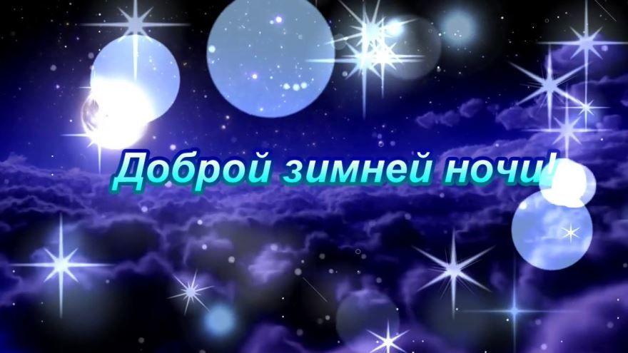 Доброй, зимней ночи, красивые картинки, открытки